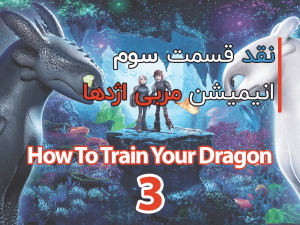 نقد انیمیشن HTTYD : The Hidden World