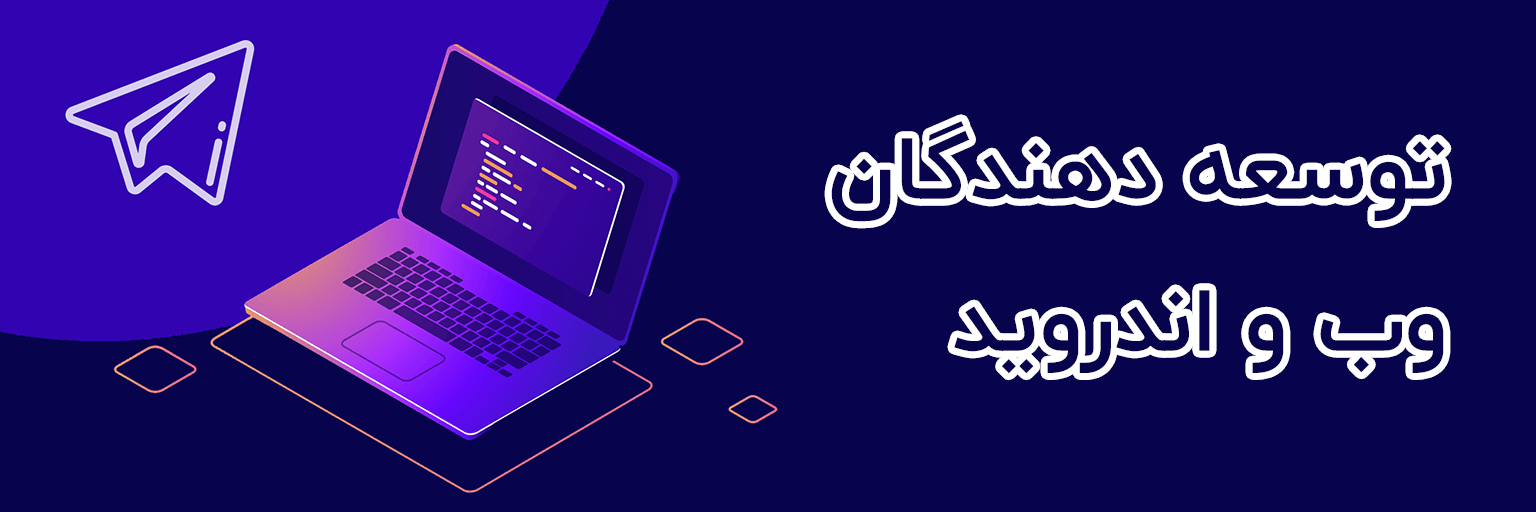 Iran Developers Telegram Group